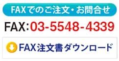 FAX注文書ダウンロード