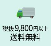 当日出荷 商品多数