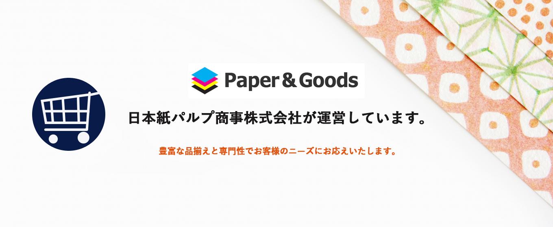 日本紙パルプ商事(株)