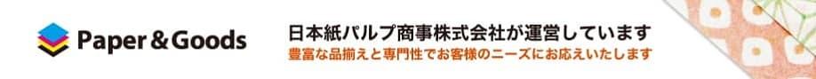 ペーパー&グッズ日本紙パルプ商事株式会社が運営しています