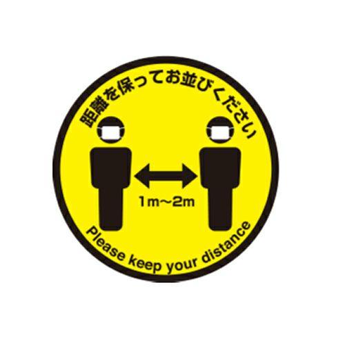 ソーシャルディスタンス フロアマーキング黄色