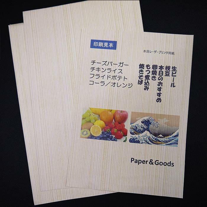 木目用紙・タックボード・マグネット